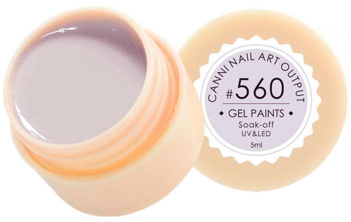 Canni Гель-краска для ногтей Gel Paints, тон № 560, 5 мл11568Гель-лак Canni – это покрытие для ногтей нового поколения, которое поставит крест на всех известных Вам ранее проблемах и трудностях использования Гель-лаков. Это самые качественные и самые доступные шеллаки на сегодняшний день. Canni Гель-лак может легко сравниться по качеству с продукцией CND, а в цене и вовсе выигрывает у американского бренда. Предельно простое нанесение, способность к самовыравниванию, отличная пигментация, безопасное снятие, безвредность для здоровья ногтей и огромная палитра оттенков – это далеко не все достоинства Гель-лаков Канни. Каждая женщина найдет для себя в них что-то свое, отчего уже никогда не сможет отказаться.