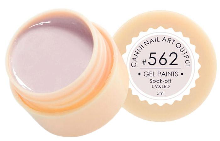 Canni Гель-краска для ногтей Gel Paints, тон № 562, 5 мл11568Гель-лак Canni – это покрытие для ногтей нового поколения, которое поставит крест на всех известных Вам ранее проблемах и трудностях использования Гель-лаков. Это самые качественные и самые доступные шеллаки на сегодняшний день. Canni Гель-лак может легко сравниться по качеству с продукцией CND, а в цене и вовсе выигрывает у американского бренда. Предельно простое нанесение, способность к самовыравниванию, отличная пигментация, безопасное снятие, безвредность для здоровья ногтей и огромная палитра оттенков – это далеко не все достоинства Гель-лаков Канни. Каждая женщина найдет для себя в них что-то свое, отчего уже никогда не сможет отказаться.