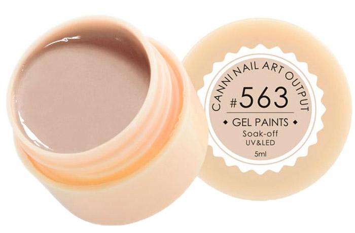 Canni Гель-краска для ногтей Gel Paints, тон № 563, 5 мл14343Гель-лак Canni – это покрытие для ногтей нового поколения, которое поставит крест на всех известных Вам ранее проблемах и трудностях использования Гель-лаков. Это самые качественные и самые доступные шеллаки на сегодняшний день. Canni Гель-лак может легко сравниться по качеству с продукцией CND, а в цене и вовсе выигрывает у американского бренда. Предельно простое нанесение, способность к самовыравниванию, отличная пигментация, безопасное снятие, безвредность для здоровья ногтей и огромная палитра оттенков – это далеко не все достоинства Гель-лаков Канни. Каждая женщина найдет для себя в них что-то свое, отчего уже никогда не сможет отказаться.