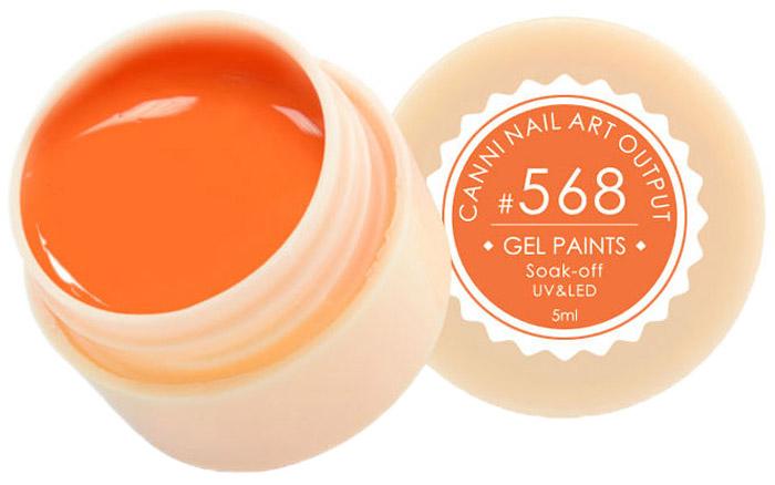 Canni Гель-краска для ногтей Gel Paints, тон № 568, 5 мл13859Гель-лак Canni – это покрытие для ногтей нового поколения, которое поставит крест на всех известных Вам ранее проблемах и трудностях использования Гель-лаков. Это самые качественные и самые доступные шеллаки на сегодняшний день. Canni Гель-лак может легко сравниться по качеству с продукцией CND, а в цене и вовсе выигрывает у американского бренда. Предельно простое нанесение, способность к самовыравниванию, отличная пигментация, безопасное снятие, безвредность для здоровья ногтей и огромная палитра оттенков – это далеко не все достоинства Гель-лаков Канни. Каждая женщина найдет для себя в них что-то свое, отчего уже никогда не сможет отказаться.