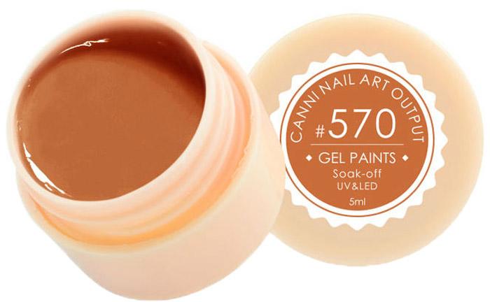 Canni Гель-краска для ногтей Gel Paints, тон № 570, 5 мл14145Гель-лак Canni – это покрытие для ногтей нового поколения, которое поставит крест на всех известных Вам ранее проблемах и трудностях использования Гель-лаков. Это самые качественные и самые доступные шеллаки на сегодняшний день. Canni Гель-лак может легко сравниться по качеству с продукцией CND, а в цене и вовсе выигрывает у американского бренда. Предельно простое нанесение, способность к самовыравниванию, отличная пигментация, безопасное снятие, безвредность для здоровья ногтей и огромная палитра оттенков – это далеко не все достоинства Гель-лаков Канни. Каждая женщина найдет для себя в них что-то свое, отчего уже никогда не сможет отказаться.