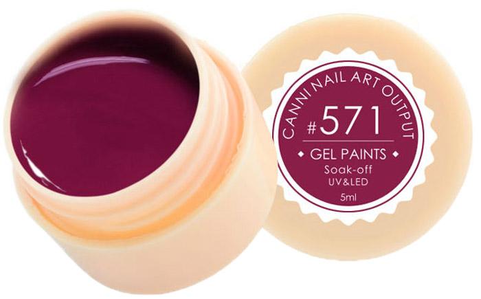 Canni Гель-краска для ногтей Gel Paints, тон № 571, 5 мл30995495183Гель-лак Canni – это покрытие для ногтей нового поколения, которое поставит крест на всех известных Вам ранее проблемах и трудностях использования Гель-лаков. Это самые качественные и самые доступные шеллаки на сегодняшний день. Canni Гель-лак может легко сравниться по качеству с продукцией CND, а в цене и вовсе выигрывает у американского бренда. Предельно простое нанесение, способность к самовыравниванию, отличная пигментация, безопасное снятие, безвредность для здоровья ногтей и огромная палитра оттенков – это далеко не все достоинства Гель-лаков Канни. Каждая женщина найдет для себя в них что-то свое, отчего уже никогда не сможет отказаться.