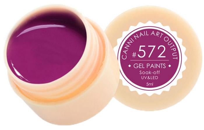 Canni Гель-краска для ногтей Gel Paints, тон № 572, 5 мл13828Гель-лак Canni – это покрытие для ногтей нового поколения, которое поставит крест на всех известных Вам ранее проблемах и трудностях использования Гель-лаков. Это самые качественные и самые доступные шеллаки на сегодняшний день. Canni Гель-лак может легко сравниться по качеству с продукцией CND, а в цене и вовсе выигрывает у американского бренда. Предельно простое нанесение, способность к самовыравниванию, отличная пигментация, безопасное снятие, безвредность для здоровья ногтей и огромная палитра оттенков – это далеко не все достоинства Гель-лаков Канни. Каждая женщина найдет для себя в них что-то свое, отчего уже никогда не сможет отказаться.