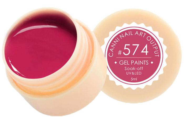 Canni Гель-краска для ногтей Gel Paints, тон № 574, 5 мл9695Гель-лак Canni – это покрытие для ногтей нового поколения, которое поставит крест на всех известных Вам ранее проблемах и трудностях использования Гель-лаков. Это самые качественные и самые доступные шеллаки на сегодняшний день. Canni Гель-лак может легко сравниться по качеству с продукцией CND, а в цене и вовсе выигрывает у американского бренда. Предельно простое нанесение, способность к самовыравниванию, отличная пигментация, безопасное снятие, безвредность для здоровья ногтей и огромная палитра оттенков – это далеко не все достоинства Гель-лаков Канни. Каждая женщина найдет для себя в них что-то свое, отчего уже никогда не сможет отказаться.