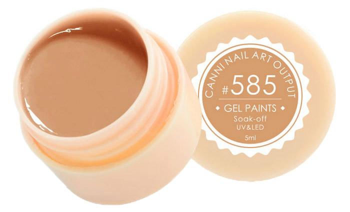 Canni Гель-краска для ногтей Gel Paints, тон № 585, 5 млB2785801Гель-лак Canni – это покрытие для ногтей нового поколения, которое поставит крест на всех известных Вам ранее проблемах и трудностях использования Гель-лаков. Это самые качественные и самые доступные шеллаки на сегодняшний день. Canni Гель-лак может легко сравниться по качеству с продукцией CND, а в цене и вовсе выигрывает у американского бренда. Предельно простое нанесение, способность к самовыравниванию, отличная пигментация, безопасное снятие, безвредность для здоровья ногтей и огромная палитра оттенков – это далеко не все достоинства Гель-лаков Канни. Каждая женщина найдет для себя в них что-то свое, отчего уже никогда не сможет отказаться.