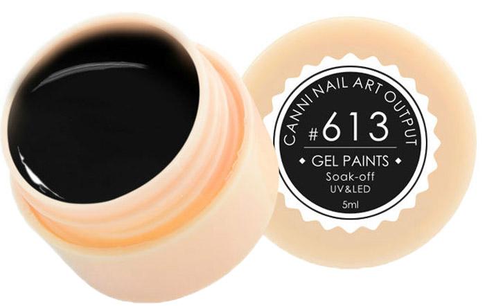 Canni Гель-краска для ногтей Gel Paints, тон № 613, 5 мл11796Гель-лак Canni – это покрытие для ногтей нового поколения, которое поставит крест на всех известных Вам ранее проблемах и трудностях использования Гель-лаков. Это самые качественные и самые доступные шеллаки на сегодняшний день. Canni Гель-лак может легко сравниться по качеству с продукцией CND, а в цене и вовсе выигрывает у американского бренда. Предельно простое нанесение, способность к самовыравниванию, отличная пигментация, безопасное снятие, безвредность для здоровья ногтей и огромная палитра оттенков – это далеко не все достоинства Гель-лаков Канни. Каждая женщина найдет для себя в них что-то свое, отчего уже никогда не сможет отказаться.