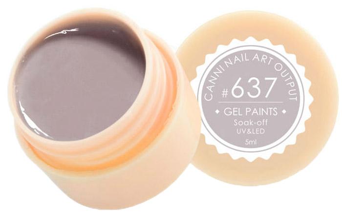 Canni Гель-краска для ногтей Gel Paints, тон № 637, 5 мл9792Гель-лак Canni – это покрытие для ногтей нового поколения, которое поставит крест на всех известных Вам ранее проблемах и трудностях использования Гель-лаков. Это самые качественные и самые доступные шеллаки на сегодняшний день. Canni Гель-лак может легко сравниться по качеству с продукцией CND, а в цене и вовсе выигрывает у американского бренда. Предельно простое нанесение, способность к самовыравниванию, отличная пигментация, безопасное снятие, безвредность для здоровья ногтей и огромная палитра оттенков – это далеко не все достоинства Гель-лаков Канни. Каждая женщина найдет для себя в них что-то свое, отчего уже никогда не сможет отказаться.