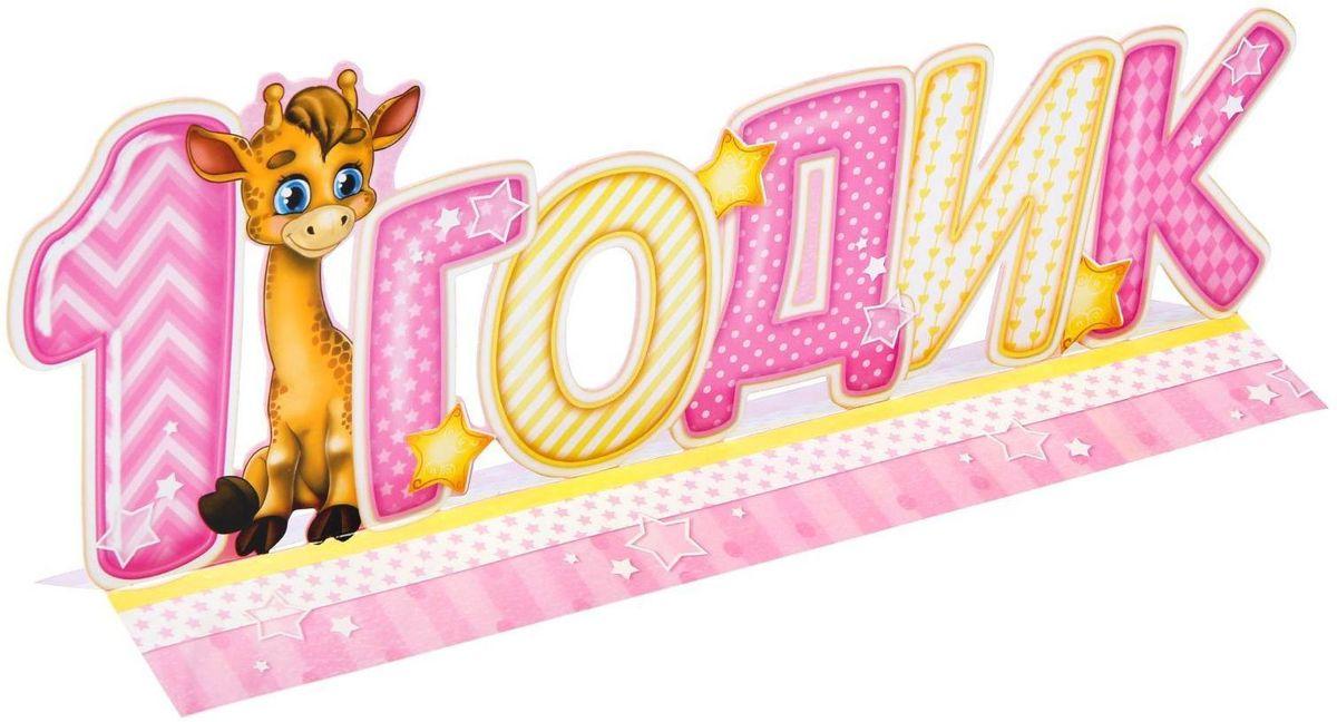 Слово-украшение на стол 1 годик цвет розовый -  Сервировка праздничного стола