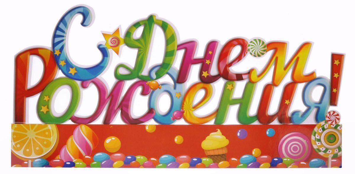 Слово-украшение на стол С Днем Рождения! Сладости -  Сервировка праздничного стола