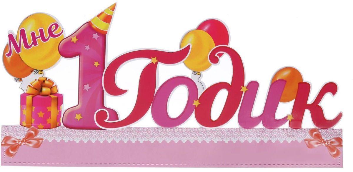 Слово-украшение на стол Мне 1 годик для девочки -  Сервировка праздничного стола