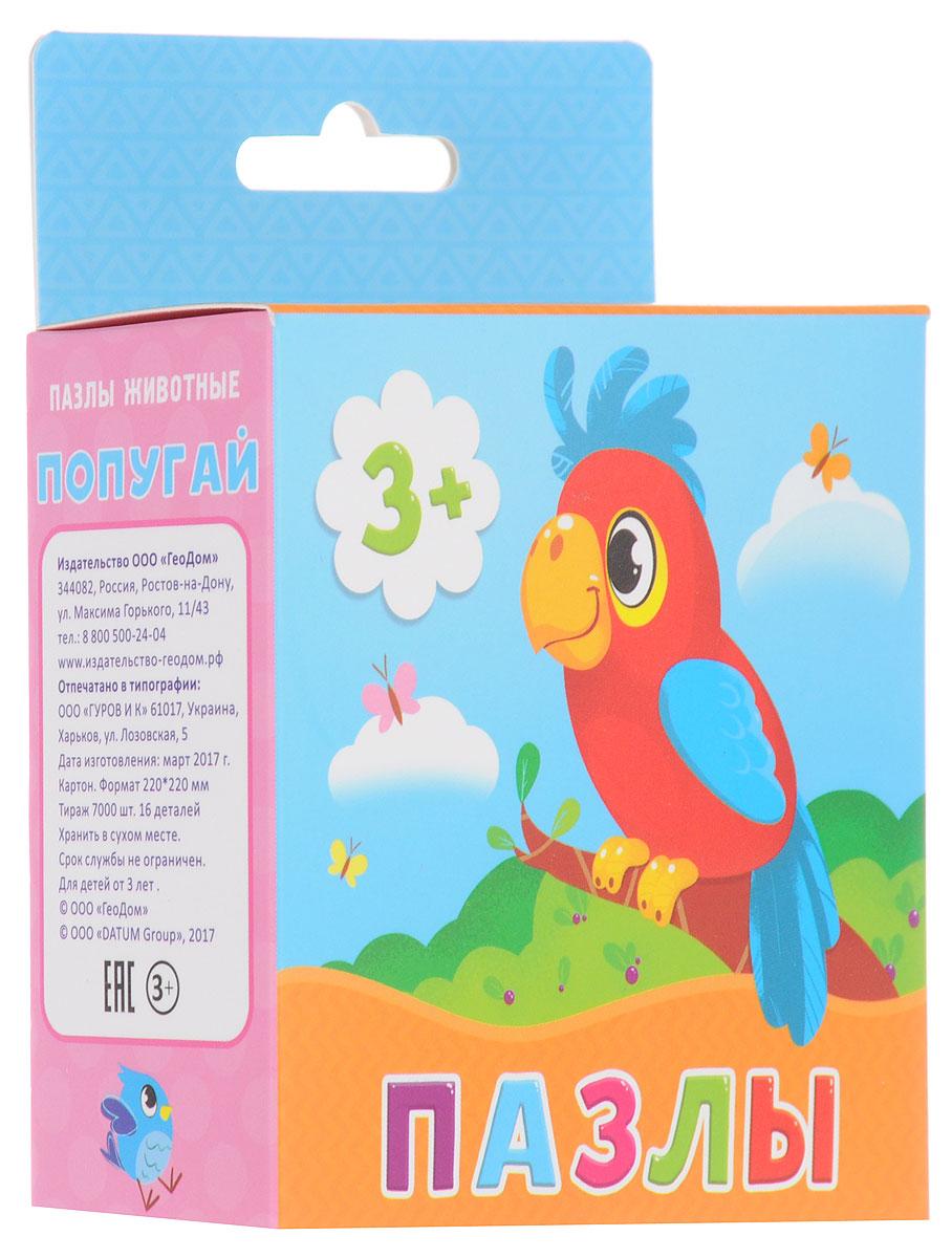 ГеоДом Пазл для малышей Животные Попугай idlamp светильник потолочный 818 8pf whitechrome