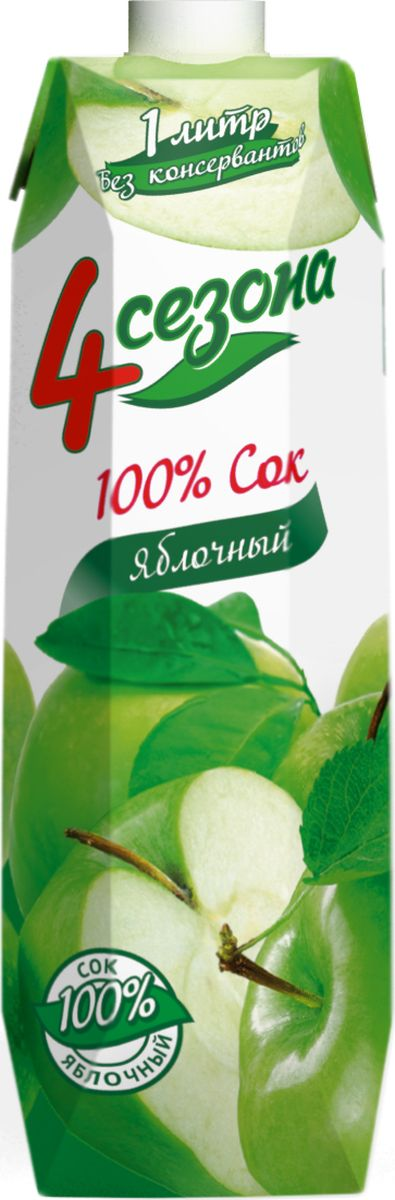 4 сезона Сок Яблочный, 1 л549318Яблочный сок для детского питания осветленный, восстановленный.