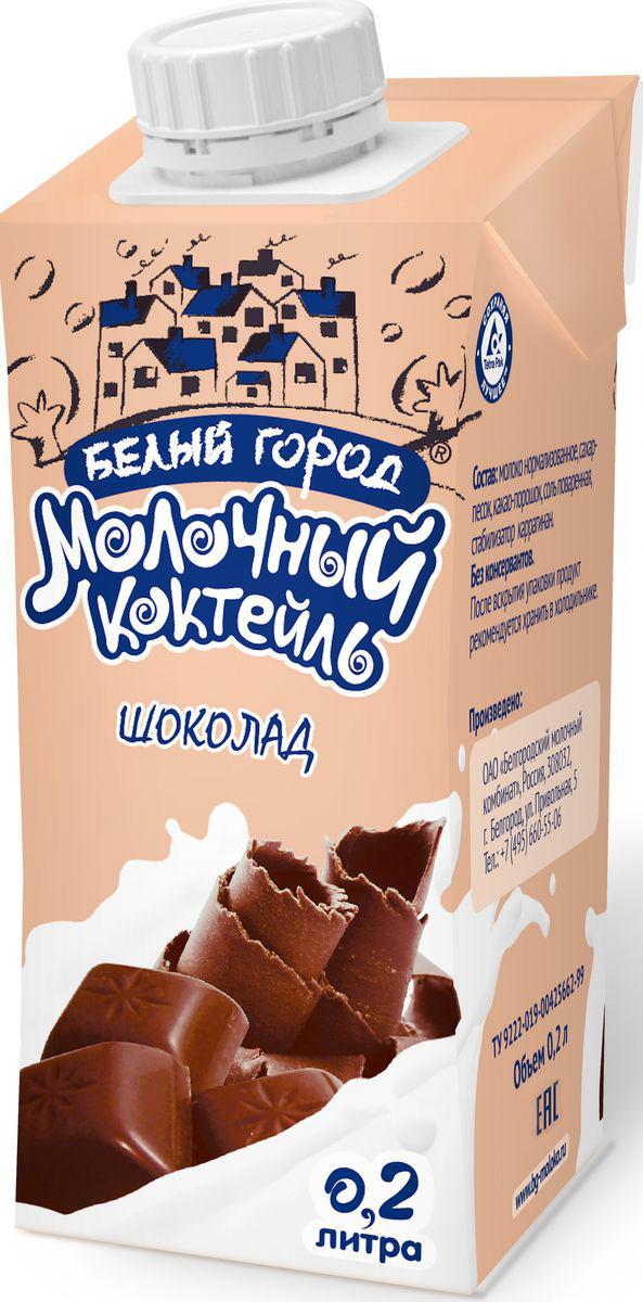 Белый Город Шоколад молочный коктейль 1,2%, 0,2 л586782Молочный коктейль со вкусом шоколада с жирностью 1,2%.