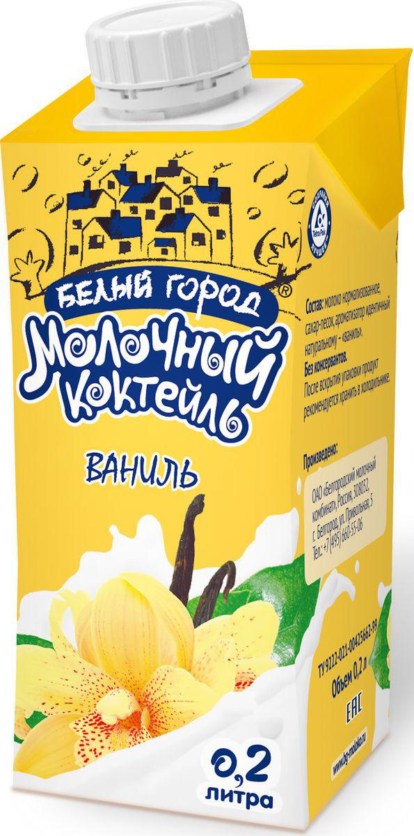 Белый Город Ваниль молочный коктейль 1,5%, 0,2 л0120710Белый Город Ваниль молочный коктейль 1,5%, 0,2 л