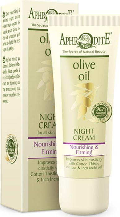Антивозрастной питательный ночной крем для лица Aphrodite, 15 млXRU03143Подарите Вашей коже достойный антивозрастной ночной уход с помощью восстанавливающего и укрепляющего крема. Критское органическое оливковое масло, аргановое масло, витамины и экстракт граната питают и заметно улучшают текстуру кожи, придавая ей мягкость и шелковистость. Гиалуроновая кислота восстанавливает влажность кожи, в то время какактивные экстракты морских водорослей стимулируют обновление клеток эпидермиса во время Вашего сна. Каждодневное употребление омолаживающего ночного крема превратит Ваше утреннее пробуждение в приятное начало дня.