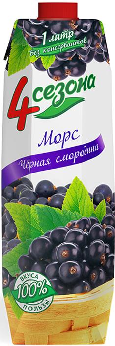 4 сезона Ягодный морс Черная смородина, 1 л586749Легкий и освежающий морс со вкусом черной смородины изготовлен из концентрированных соков и пюре.