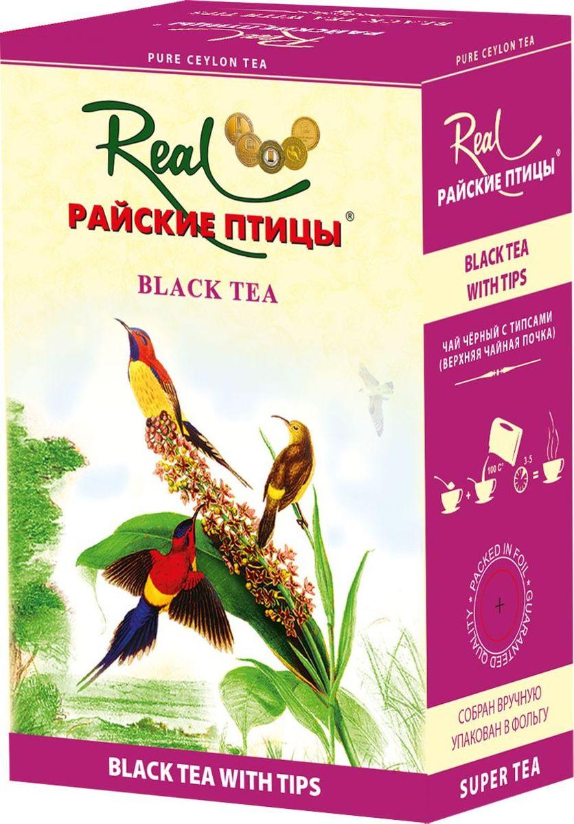 Real Райские птицы листовой черный чай с типсами, 100 г4607051541702Упакован и собран на Цейлоне. Чай чёрный листовой особой скрутки.Произведён из самых молодых листьев и чайных почек (типсов), стандарт F.B.O.P., что придаёт мягкий и бархатный вкус.Высший сорт.