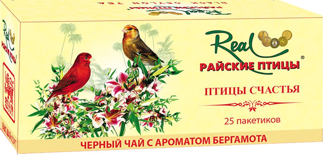 Real Райские птицы черный чай с ароматом бергамота Птицы Счастья, 25 шт0120710Цейлонский черный чай, деликатно ароматизированный бергамотом.