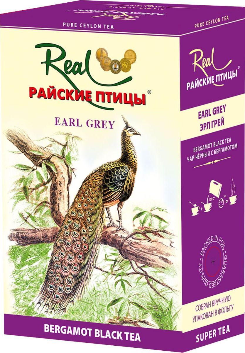 Real Райские птицы листовой черный чай с бергамотом Ерл Грей, 100 г0120710Чёрный крупнолистовой чай Эрл Грэй. В основе чай стандарта Пеко (Pekoe),ароматизирован итальянским бергамотом.