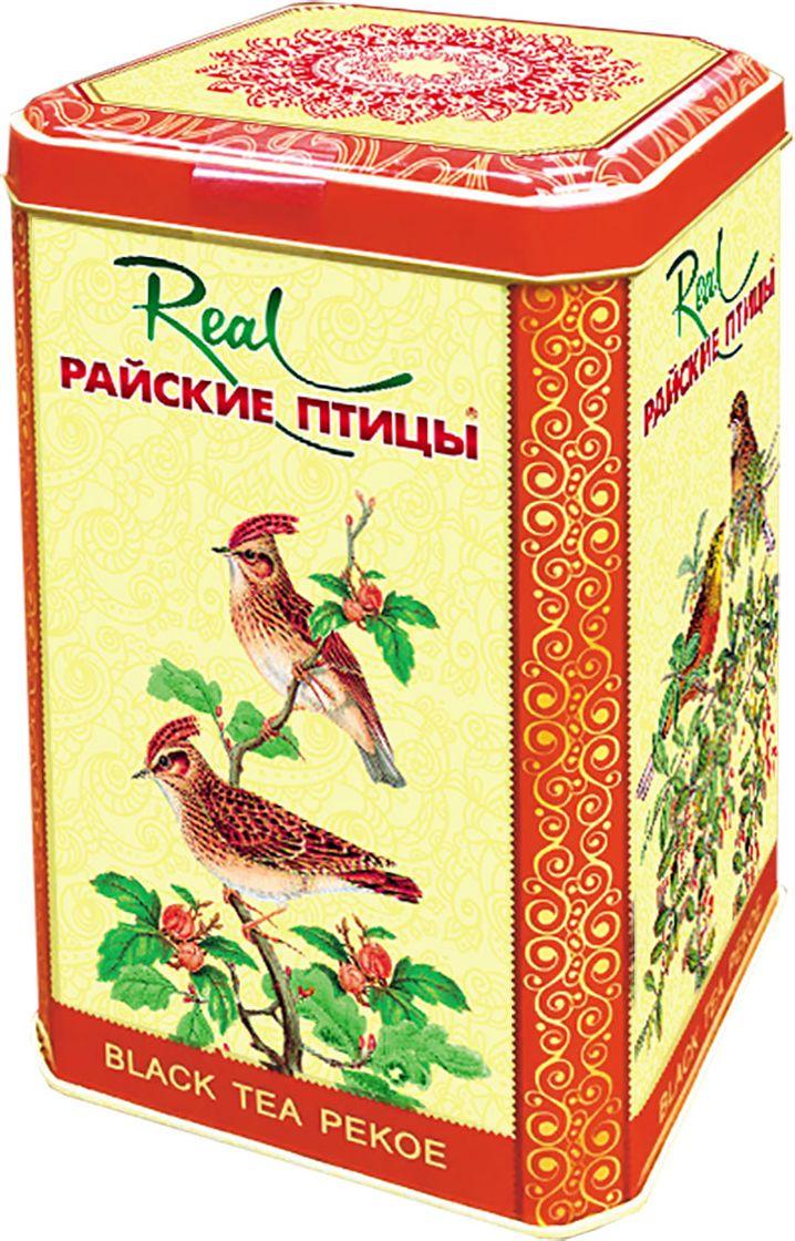 Real Райские птицы листовой черный чай Элитный Пеко, 200 г0120710Чай чёрный байховый Райские птицыО.П.А.крупный лист.Цейлонский чай, собран в высокогорьях Шри-Ланки. Чай без добавок ферментированный. (стандарт Orange Pekoe категории А)