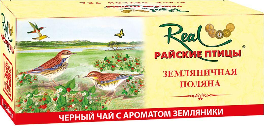 Real Райские птицы черный чай в пакетиках Земляничная поляна, 20 шт40Чай черный, пакетированный. С ароматом земляники.