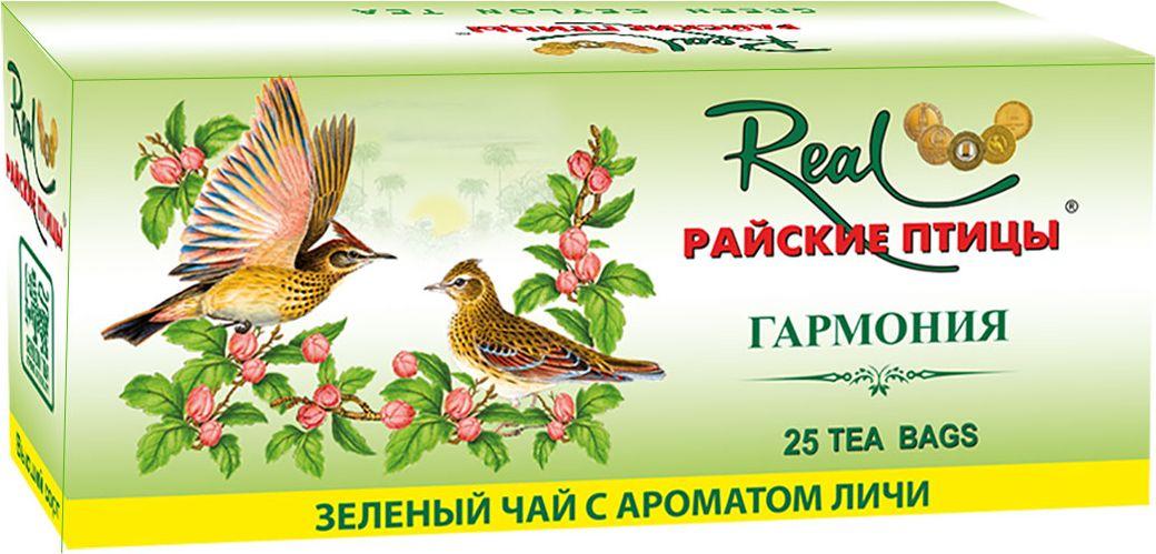 Real Райские птицы зеленый чай с ароматом личи в пакетиках Гармония, 20 шт4607051543669Зелёный цейлонский чай с натуральным ароматом Личи - китайской сливы. По вкусу чай приятный и сладковатый, полезен для пищеварения.