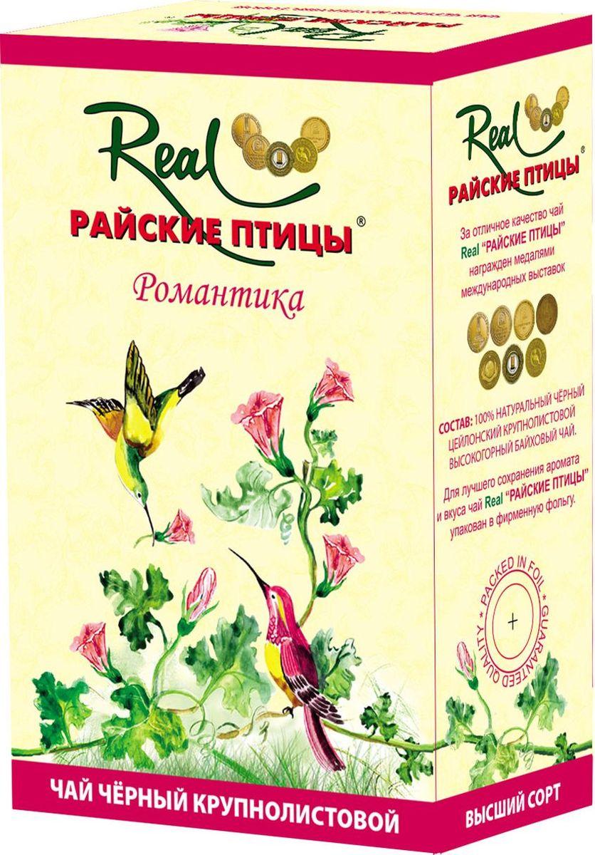 Real Райские птицы особо крупный листовой черный чай Романтика, 250 г11Чёрный чай, классический, листовой.