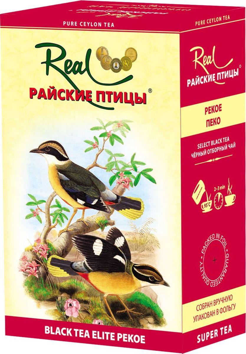 Real Райские птицы отборный листовой черный чай Пеко, 100 г72Чай чёрный отборный крупнолистовой, стандарт F.О.P. - высокогорный. Собираются только верхниеближайшие к почке листочки, с добавлением типсов.