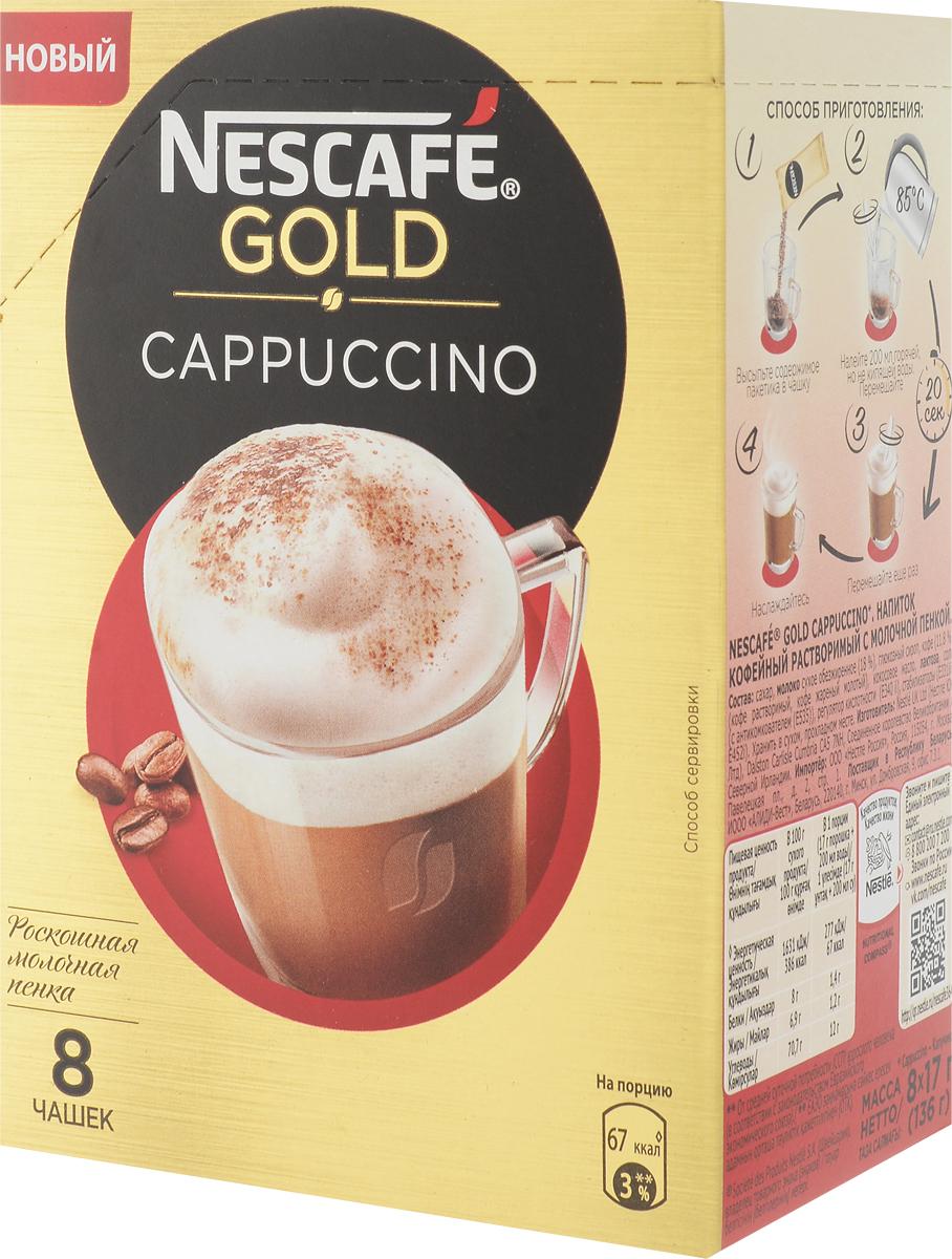 Nescafe Gold Cappuccino Напиток кофейный растворимый с молочной пенкой, 8 пакетиков по 17 г nescafe gold 95