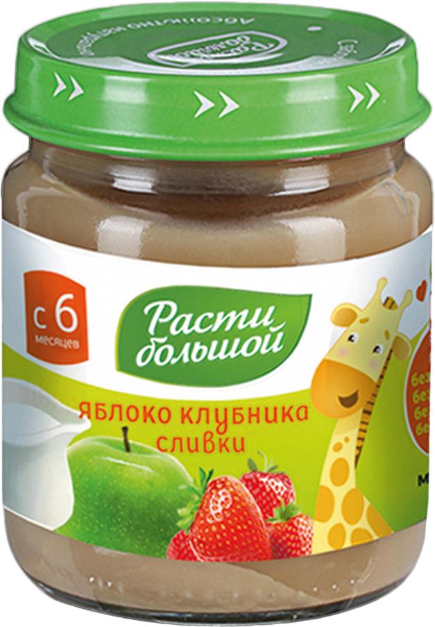 Расти большой пюре яблоко, клубника, сливки, с 6 месяцев, 100 г3512Яблоко-клубника - источник витаминов С, РР, В, органических кислот, клетчатки; незаменимы при анемиях, стимулирует аппетит и улучшает пищеварениеСливки - источник легкоусвояемого молочного жира, в оптимальном количестве содержащий минералы Ca, P, K и витамины A, D, необходимые растущему организму.