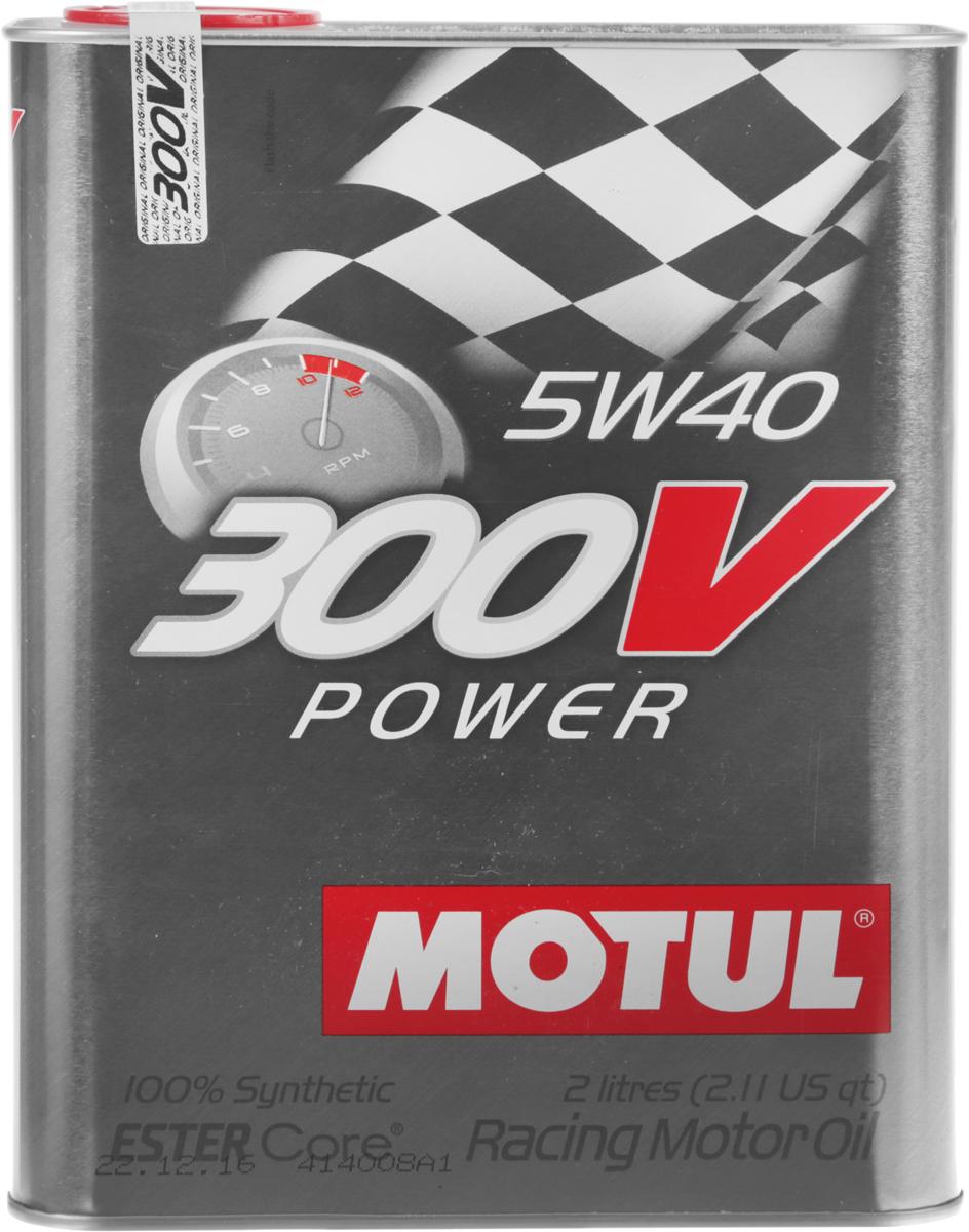 Масло моторное Motul 300 V Power, синтетическое, 5W-40, 2 л104242100% синтетическое моторное масло Motul 300 V Power создано по технологии Ester Core. Масло повышает производительность двигателей последнего поколения. Одновременно обеспечивается высокая защита от износа, предотвращается падение давления масла и его окисление при высоких температурах. Обеспечивает мощность и надежность.Класс вязкости 5W-40 позволяет компенсировать среднюю степень разжижения масла топливом и обеспечить стабильное давление.Использование: ралли, GT-чемпионат, шоссейно-кольцевые гонки.