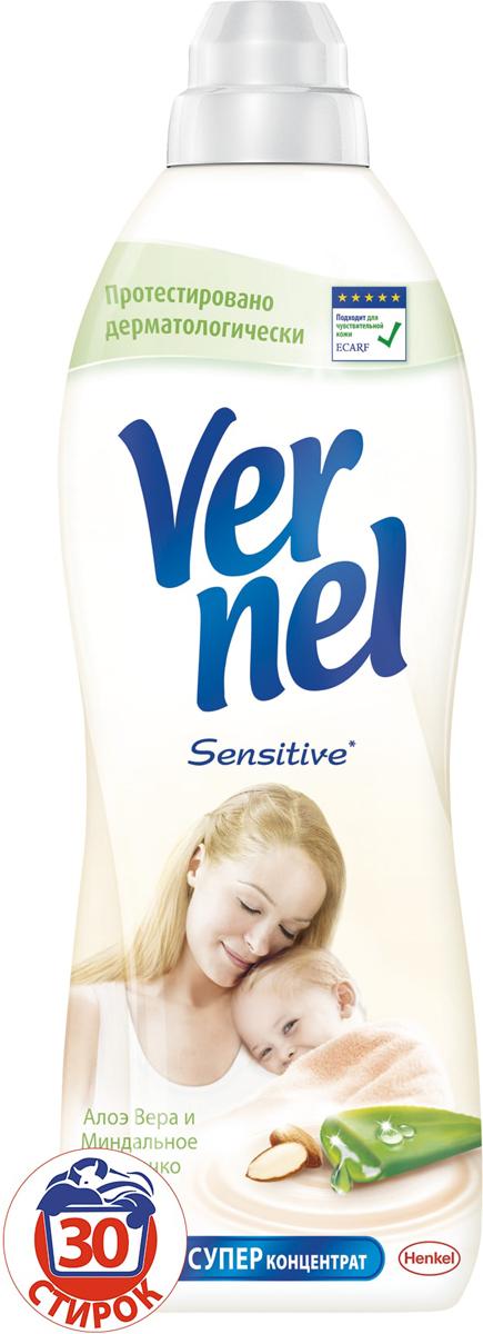 Кондиционер для белья Vernel Sensitive Алое Вера и Миндальное молочко, 910 млZ-0307Наслаждайтесь мягкостью белья и нежными ароматами с кондиционерами для белья Vernel Sensitive! Подходит для чувствительной кожи. Протестирован дерматологически. Не содержит красителей.Свойства кондиционера для белья Vernel- Придает мягкость - Придает приятный аромат- Обладает антистатическим эффектом- Облегчает глажение