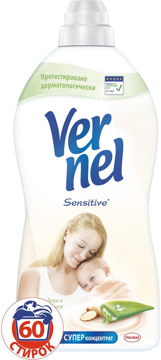 Кондиционер для белья Vernel Sensitive Алое Вера и Миндальное молочко, 1,82 лK100Наслаждайтесь мягкостью белья и нежными ароматами с кондиционерами для белья Vernel Sensitive! Подходит для чувствительной кожи. Протестирован дерматологически. Не содержит красителей.Свойства кондиционера для белья Vernel- Придает мягкость - Придает приятный аромат- Обладает антистатическим эффектом- Облегчает глажение
