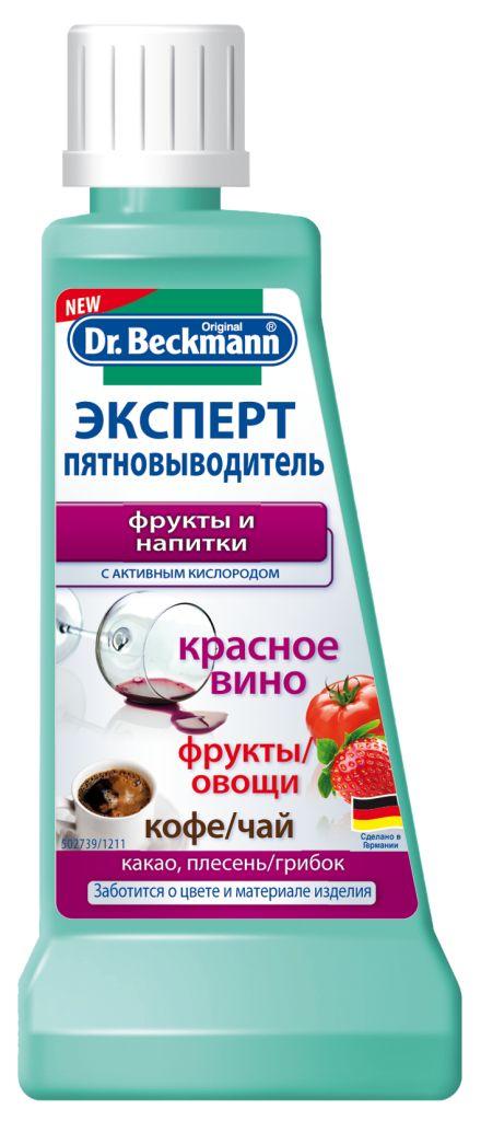 Пятновыводитель Dr. Beckmann от фруктов и напитков, 50 г790009Пятновыводитель Dr. Beckmann обладает специальной формулой, которая удаляет пятна от фруктов, овощей, ягод и соков; алкогольных и кофейных напитков; колы; лимонада и варенья; детского питания, а также убирает плесень и грибок. Пятновыводитель не пригоден для ковров, кожи, шерсти, шелка и вискозы.Товар сертифицирован.