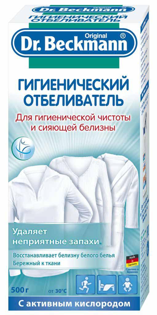 Отбеливатель гигиенический Dr. Beckmann, 500 г531-402В формуле гигиенического отбеливателя от Dr. Beckmann идеально сочетаются важнейшие факторы: гигиеническая очистка вещей даже при низких температурах и при этом восстановление безупречной белизны ткани. Также гигиенический отбеливатель от Dr. Beckmann удаляет стойкие, засохшие пятна. Он не повреждает структуру ткани и идеально подходит для регулярного использования.Состав: 15-30% кислородные отбеливатели, <5% анионные ПАВ, ароматизирующие добавки, оптические отбеливатели.