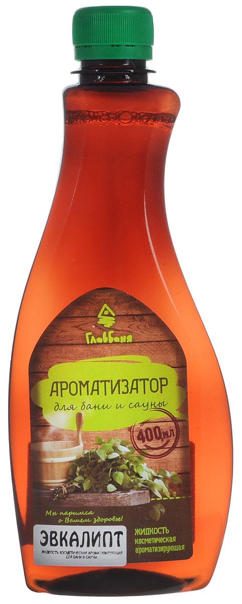 Ароматизатор для бани и сауны Главбаня Эвкалипт, 400 мл набор масел для бани главбаня 3х17 мл лимон сосна эвкалипт