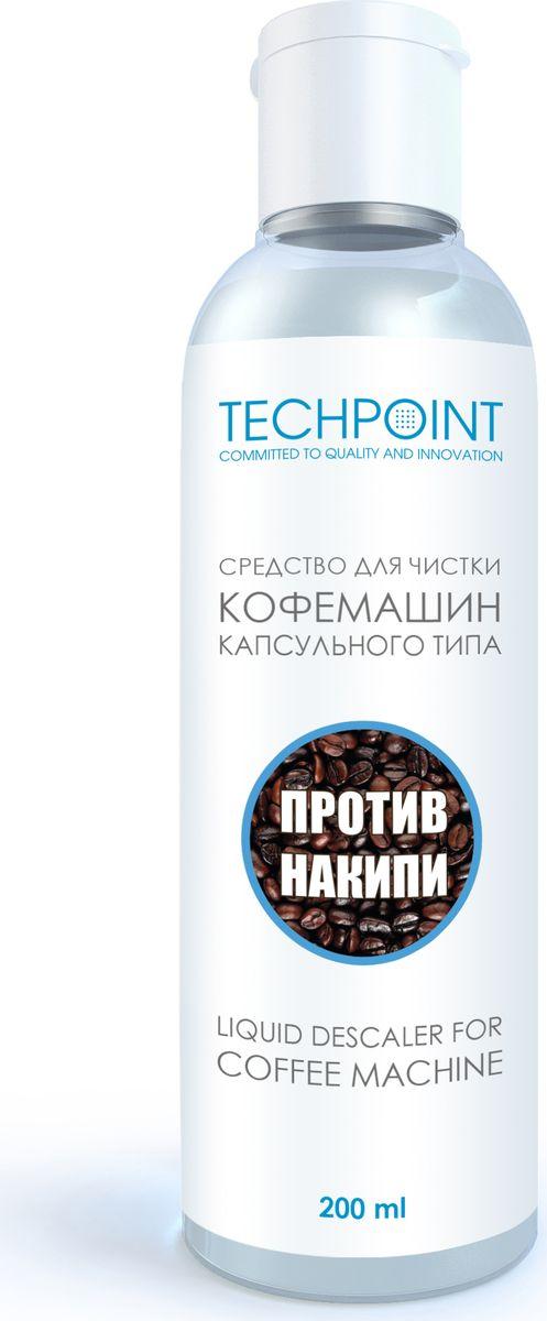 Чистящие средство для капсульных кофемашин Techpoint, 200 мл2159263Новая разработка Techpoint. Кофеварки капсульного типа также требуют ухода и очистки от накипи, жиров и т.п. Химически инертен. Эффективно против накипи, известкового налёта и др. минеральных загрязнений в кофеварках. Биоразлагаемо.
