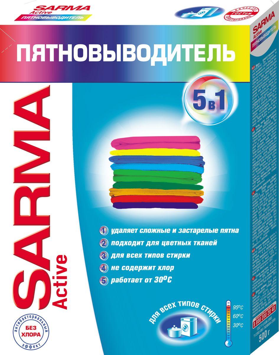 Пятновыводитель Сарма Актив, 500 г04053Разработан специально для усиления действия стирального порошка и выведения пятен