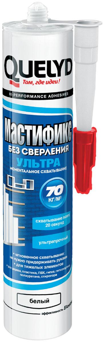 Клей монтажный Quelyd Mastifix Ultra, 0,31 л30110564Quelyd Mastifix Ultra - это акриловый монтажный клей без растворителя для монтажа различных предметов внутри помещений и снаружи (под навесом). Позволяет подвешивать без сверления тяжелые предметы (нагрузка до 70 кг/см2) на поверхности, которые трудно или невозможно просверлить. Предназначен для крепления и приклеивания: Дерева и его производных: багеты, ДВП, лепные орнаменты, бруски, плинтуса, наличники, панели, полки, паркетные планки. Пластмассы: панели из ПВХ, коробки, лотки, электрокороба. Полиуретана: балки, карнизы, декоративные элементы. Пенополистирола. Металла, камня, кирпича. Приклеивание на любые поверхности: бетон, кирпич, гипс, цемент, кафель (одна из склеиваемых поверхностей обязательно должна быть абсорбирующей). Не подходит для полиэтилена, полипропилена и зеркал. Свойства: Быстрое схватывание (всего 20 сек). Ультра прочное склеивание - до 70 кг/см2. Подходит для тяжелых предметов. Без запаха, без растворителей. Сглаживает неровности поверхности до 5 мм. Может окрашиваться. Влагостойкий и термостойкий (от -30°C до +130°C).Товар сертифицирован.