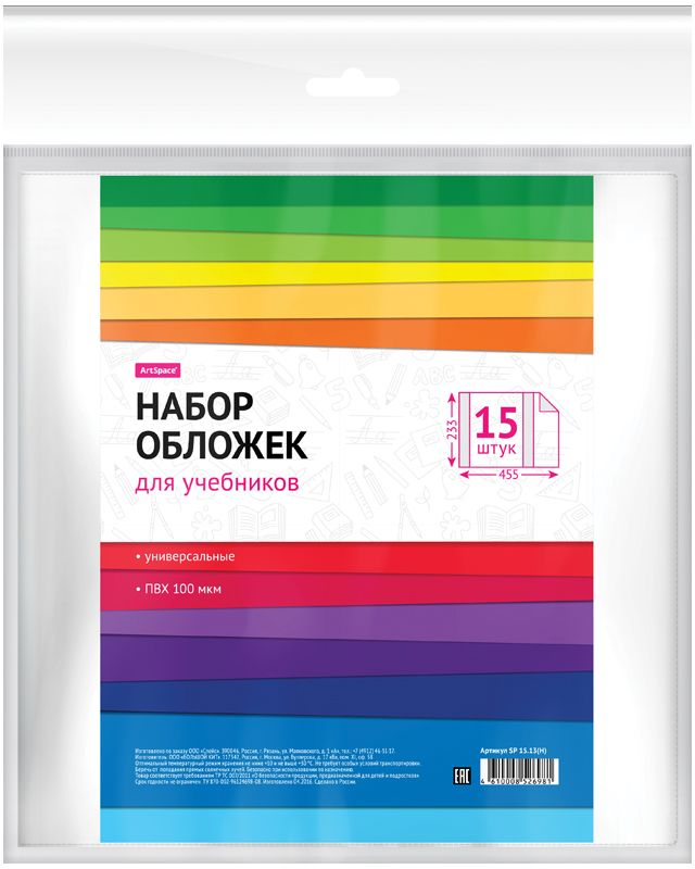 Спейс Набор обложек для учебников 23,3 х 45,5 см 15 штSP 15.32(Н)Набор универсальных обложек для учебников, 15 штук. Надежно защищают от заломов и пыли. Материал - ПВХ. Прозрачный.