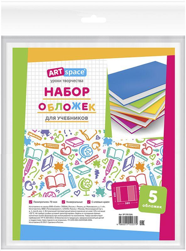 Спейс Набор обложек для учебников 25 х 38 см 5 штSP 250.2(Н)Набор универсальных обложек для учебников из полипропилена 70 мкм с клеевым краем.