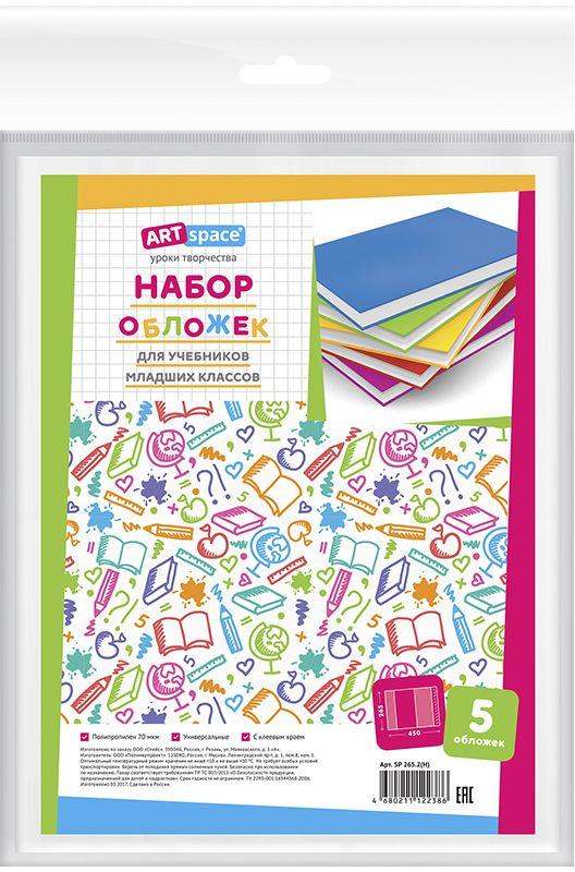 Спейс Набор обложек для учебников 26,5 х 45 см 5 штSP 265.2(Н)Набор универсальных обложек для учебников из полипропилена 70 мкм с клеевым краем.