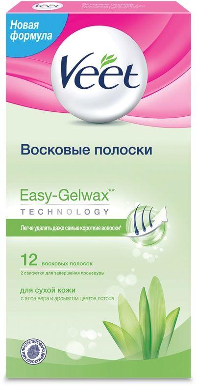 Veet Восковые полоски для сухой кожи c технологией Easy Gel-Wax, 12 шт14769С восковыми полосками Veet вы сможете наслаждаться гладкой и нежной кожей до 4-х недель. Ваша кожа остается мягкой и увлажненной. Специально разработанная форма восковых полосок Veet позволяет максимально эффективно удалить волоски одним движением руки! Восковые полоски Veet удаляют даже короткие волоски. При регулярном использовании восковых полосок отрастающие волоски становятся тоньше и мягче. по данным исследовательского центра Biophyderm s.a., Франция, 2007 г.Салфетки: Paraffinum Liquidum, Hexyldecyl Stearate, Parfum, Tocopheryl Acetate, Citrus Aurantium Dulcis Peel Oil, Limonene, Cedrus Atlantica Bark Oil, Pelargonium Graveolens Flower Oil.Хранить в недоступном для детей месте. Храните оставшиеся полоски при комнатной температуре. Сохраните упаковку. Следуйте инструкции по применению. Воск подходит для использования на ногах, руках, в области подмышек и линии бикини. Не предназначен для применения на голове, лице, глазах, носу, ушах, паховой области и любых других чувствительных частях тела. Не использовать при варикозном расширении вен, на рубцах и родинках, на воспаленной, потрескавшейся, раздраженной обожженной солнцем коже или при наличии в прошлом негативной реакции на депиляцию воском. Между процедурами депиляции должно пройти не менее 72 часов. Если вы принимаете лекарства, которые могут повлиять состояние кожи, или страдаете кожными заболеваниями, проконсультируйтесь с врачом перед депиляцией. Депиляция волос не рекомендована пожилым людям, а также людям страдающим сахарным диабетом и принимающим ретиноиды внутрь. Если вы не делали процедуру, рекомендуется начать с депиляции ног. Только после того, как у вас будет опыт, можно переходить к чувствительным зонам подмышек и бикини. Перед использованием убедитесь, что кожа в зоне депиляции чистая и сухая, а также что на ней нет ран и раздражений. Перед каждым использованием, соблюдая инструкцию, сделайте ТЕСТ НА ЧУВСТВИТЕЛЬНОСТЬ КОЖИ