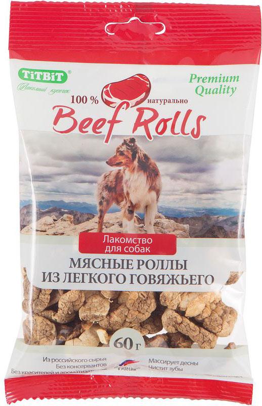 Роллы мясные Титбит Beef Rolls, из легкого говяжьего, 60 г0120710Beef Rolls - это сушеное лакомство для собак. Изготовлено из натурального российского сырья по технологии низкотемпературной сушки, без добавления консервантов. Благодаря этому сохраняются все полезные вещества, содержащиеся в мясе. Лакомства обладают привлекательным для животных вкусом и запахом, не содержат искусственных ароматизаторов и красителей. Во время употребления лакомств Beef Rolls естественным образом происходит снятие мягкого зубного налета и массируются десны.