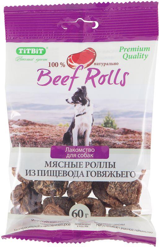 Роллы мясные Титбит Beef Rolls, из пищевода говяжьего, 60 г006863Сушеное лакомство для собак изготовлено из натурального российского сырья по технологии низкотемпературной сушки, без добавления консервантов. Благодаря этому сохраняются все полезные вещества, содержащиеся в мясе. Лакомства обладают привлекательным для животных вкусом и запахом, не содержат искусственных ароматизаторов и красителей. Во время употребления лакомств Beef Rolls естественным образом происходит снятие мягкого зубного налета и массируются десны.Товар сертифицирован.