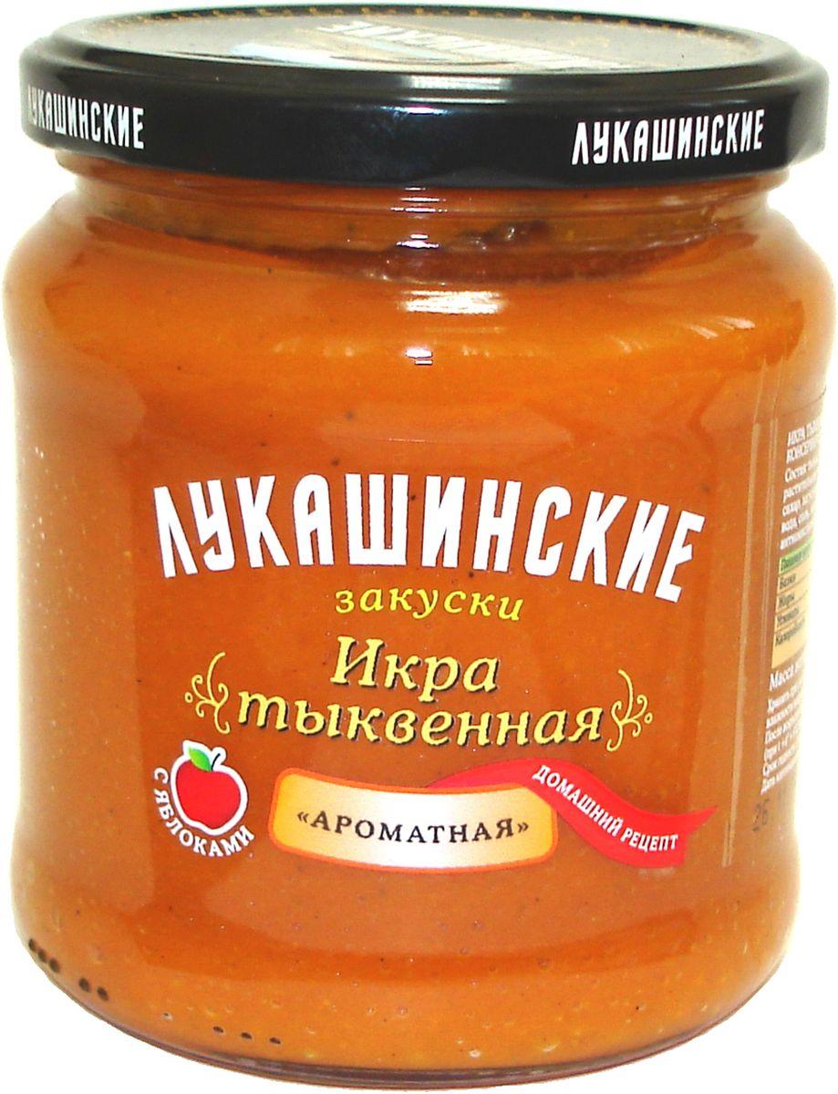 Лукашинские икра тыквенная с яблоками ароматная, 460 г00000040755Нежная на вкус закуска, полезная для пищеварения. Постный продукт русской кухни.