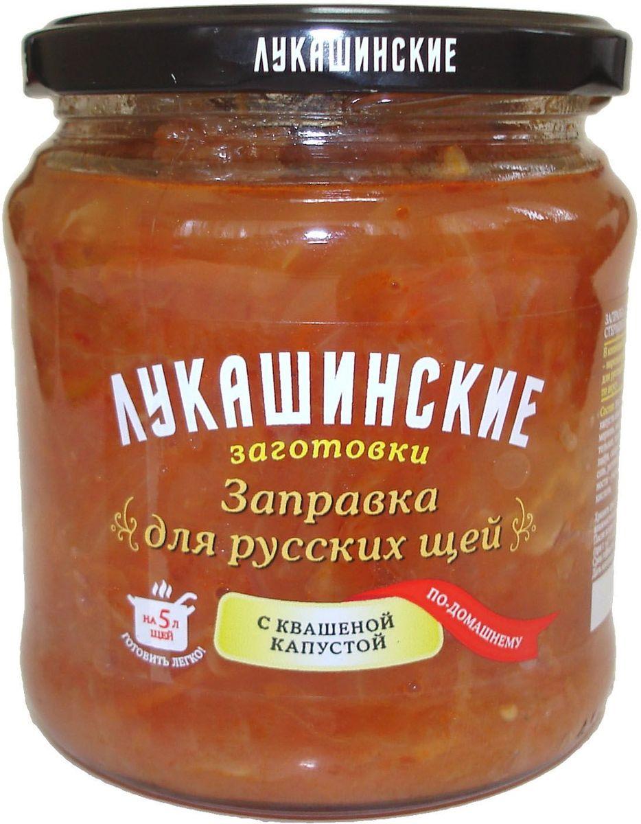 Лукашинские заправка для русских щей, 450 г24Практически готовое блюдо. Приготовлено по классическому русскому рецепту.