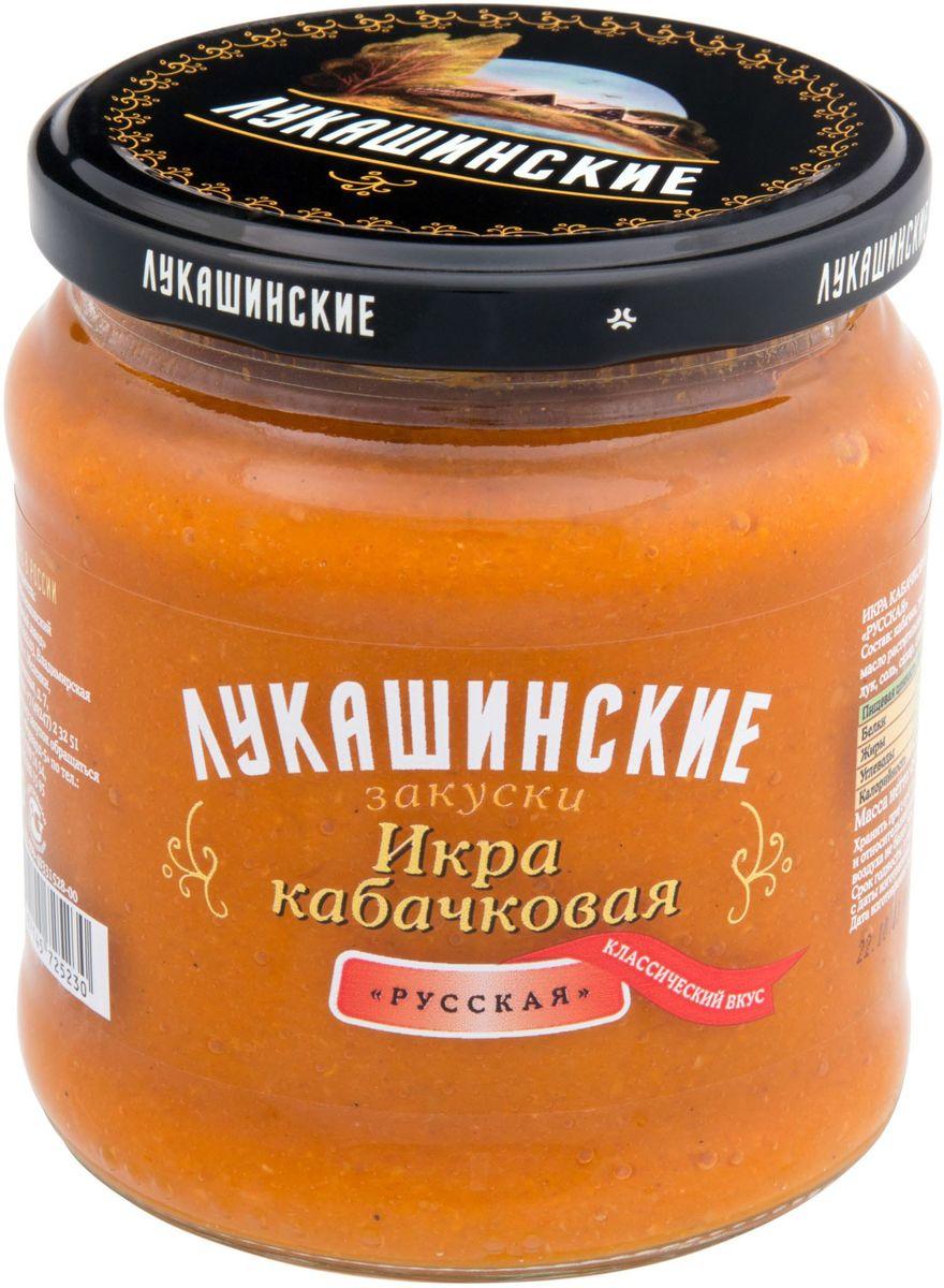 Лукашинские икра кабачковая русская, 460 г24Продукт произведен только из отборного российского сырья, по старинному русскому рецепту.
