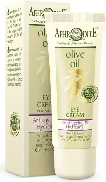 Aphrodite Антивозрастной увлажняющий крем для кожи вокруг глаз, 10 мл66-Ф-283Крем для кожи вокруг глаз для антивозрастного ухода на основе органического оливкового масла и активных фитокомпонентов. Создан по инновационной формуле, которая использует силу антиоксидантов и олигопептидов.Такие компоненты, как персиковое масло, экстракты ромашки и люцерны, способствуют восстановлению эластичности и активизации процесса регенерации клеток. Богатый коэнзимом Q-10, витаминами и маслами, крем нормализует баланс уровня кислотности и увлажненности кожи, предотвращает появление признаков старения и способствует уменьшению морщин и темных кругов вокруг глаз.Средство с легкой текстурой, быстро впитывается. Благодаря удобной мини-упаковке незаменимо в поездках, не занимает много места в дамской сумочке.