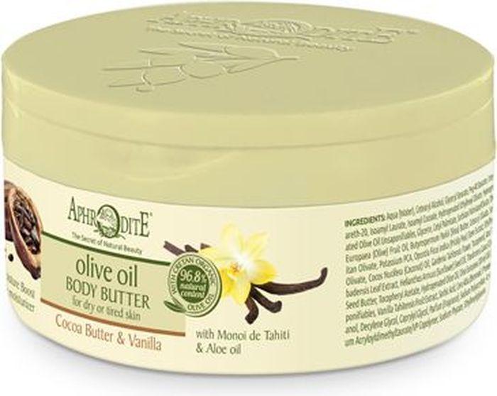 Aphrodite Крем-масло для тела с какао и ванилью, 200 мл35550682Крем-масло для тела с интенсивным увлажняющим эффектом специально разработан для сухой и уставшей кожи. Благодаря используемой инновационной формуле, жидкие кристаллы органического оливкового масла способны проникать в глубокие слои кожи и повышать ее эластичность. Масло дерева ши (карите) обладает превосходным смягчающим и питающим действием, а экстракты алоэ вера и опунции активного увлажняют и смягчают кожу. Часто подобный крем называют баттером из-за специфической текстуры, отдаленно напоминающей размягченное сливочное масло. Оливковое крем-масло очарует вас восхитительным ароматом какао с ванилью.Натуральные средства из Греции тщательно разрабатываются с учетом современных тенденций в косметологии. Они производятся на современных технологических линиях из экологически чистых природных ингредиентов.